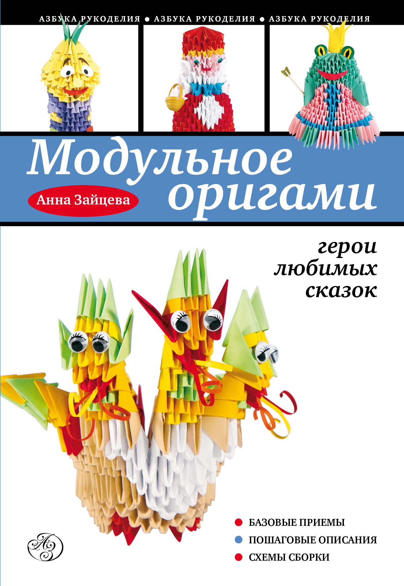 Модульное оригами: герои любимых сказок