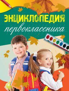 7+ Энциклопедия первоклассника