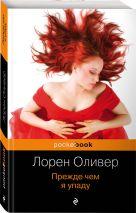 Купить Книга Прежде чем я упаду Оливер Л. 978-5-699-64243-4 Издательство u0022Эксмоu0022 ООО