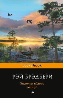 Брэдбери Р. - Золотые яблоки солнца обложка книги