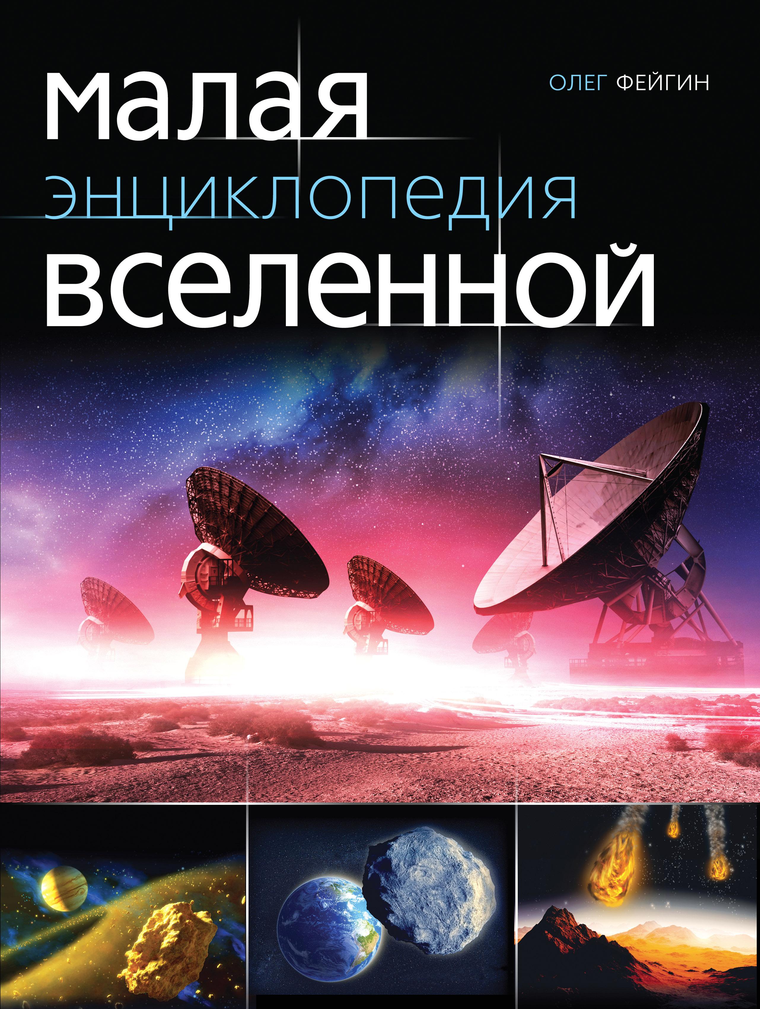 Малая энциклопедия Вселенной