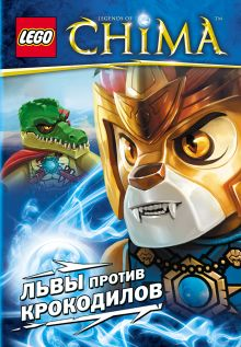 - Львы против крокодилов обложка книги