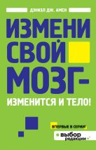 Амен Д.Дж. - Измени свой мозг - изменится и тело!' обложка книги
