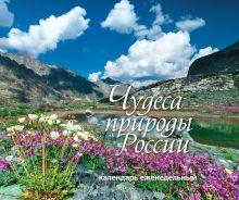 - Чудеса природы России. Кадендарь (еженедельный, настольный, с магнитом) обложка книги