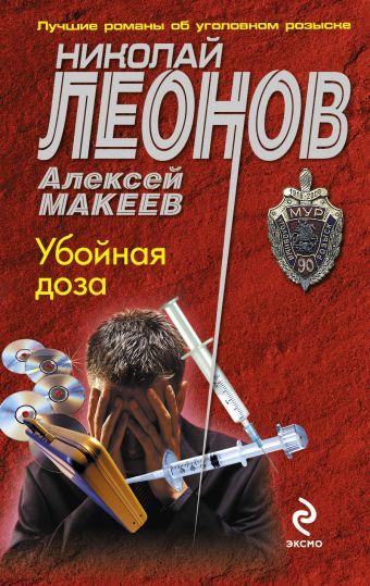 Убойная доза Леонов Н.И., Макеев А.В.