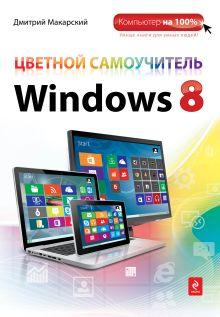Цветной самоучитель Windows 8 обложка книги