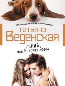 Веденская Т. - Гений, или История любви обложка книги