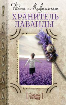 Макинтош Ф. - Хранитель лаванды обложка книги