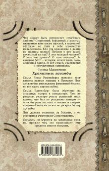 Обложка сзади Хранитель лаванды Фиона Макинтош