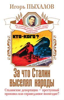 За что Сталин выселял народы. Сталинские депортации – преступный произвол или справедливое возмездие? обложка книги
