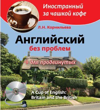Английский без проблем для продвинутых. Британия и британцы (+CD) Корнильева Л.Н.