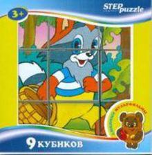 - Любимые мультфильмы-1. 9 кубиков СОЮЗМУЛЬТФИЛЬМ обложка книги