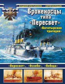 Крестьянинов В., Молодцов С. - Броненосцы типа «Пересвет» обложка книги