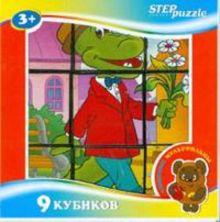 - Любимые мультфильмы-2. 9 кубиков СОЮЗМУЛЬТФИЛЬМ обложка книги