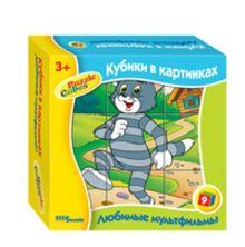 - Любимые мультфильмы-4. 9 кубиков СОЮЗМУЛЬТФИЛЬМ обложка книги