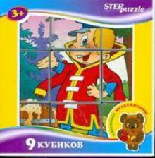 - Любимые мультфильмы-5. 9 кубиков СОЮЗМУЛЬТФИЛЬМ обложка книги