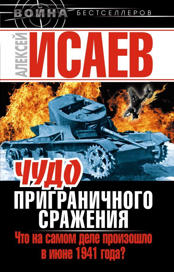 Книга Чудо Приграничного сражения Что на самом деле ...