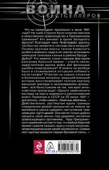 Обложка сзади Чудо Приграничного сражения. Что на самом деле произошло в июне 1941 года? Алексей Исаев