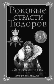 Тененбаум Б. - Роковые страсти Тюдоров. «Женский век» обложка книги