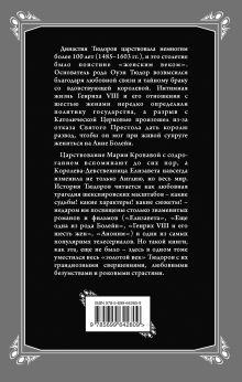 Обложка сзади Роковые страсти Тюдоров. «Женский век» Борис Тененбаум