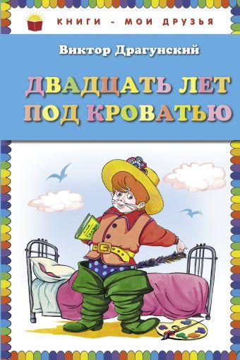 Двадцать лет под кроватью (ил. А. Разуваева) (ст. кор) Драгунский В.Ю.