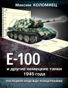 Е-100 и другие немецкие танки 1945 года. Последняя надежда Панцерваффе