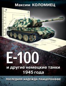 Коломиец М. - Е-100 и другие немецкие танки 1945 года. Последняя надежда Панцерваффе обложка книги