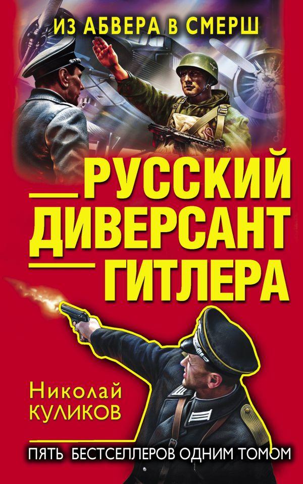 Русский диверсант Гитлера. Из Абвера в СМЕРШ Куликов Н.Ю.