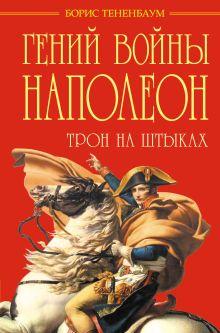 Обложка Гений войны Наполеон. Трон на штыках Борис Тененбаум