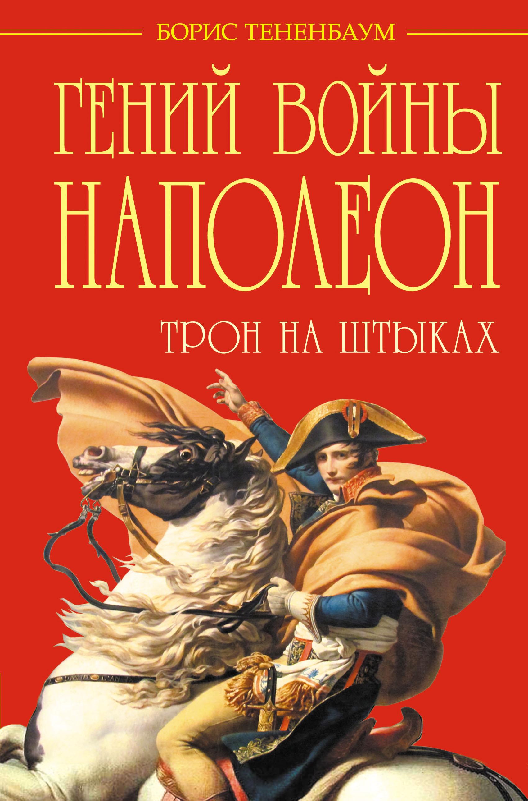 Гений войны Наполеон. Трон на штыках ( Тененбаум Б.  )