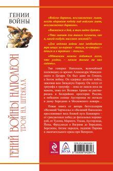 Обложка сзади Гений войны Наполеон. Трон на штыках Борис Тененбаум