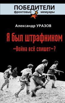 Уразов А.П. - Я был штрафником. «Война всё спишет»? обложка книги