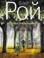 Рой О. - Нелепая привычка жить обложка книги