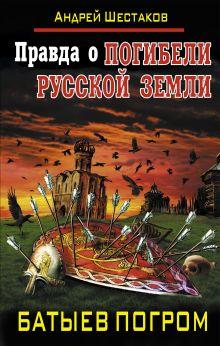 Правда о Погибели Русской земли. Батыев погром обложка книги