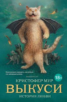 Выкуси: история любви обложка книги