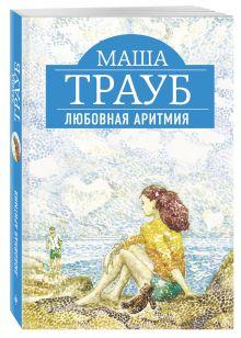 Трауб М. - Любовная аритмия обложка книги
