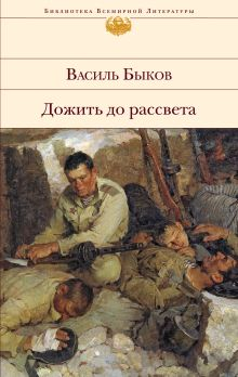 Быков В.В. - Дожить до рассвета обложка книги