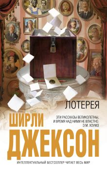Джексон Ш. - Лотерея обложка книги