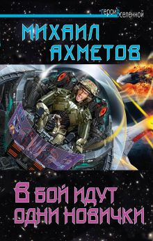 Ахметов М. - В бой идут одни новички обложка книги