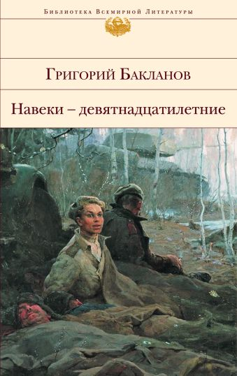 Навеки - девятнадцатилетние Бакланов Г.