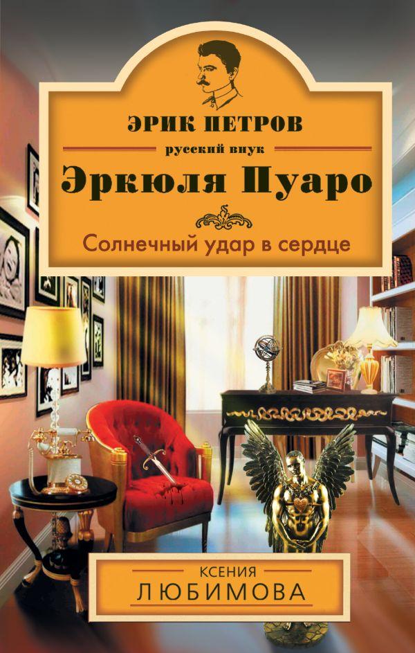 Солнечный удар в сердце Любимова К.