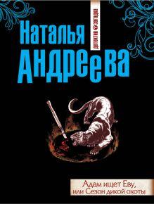 Андреева Н.В. - Адам ищет Еву, или Сезон дикой охоты обложка книги