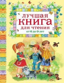 - Лучшая книга для чтения от 6 до 9 лет обложка книги