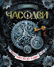 Щерба Н. - Часовой ключ обложка книги