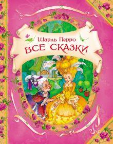 Перро Ш. - Все сказки (В гостях у сказки) обложка книги