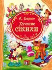 Барто А.Л. - Барто Лучшие стихи (ВЛС) обложка книги