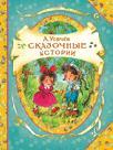 Усачёв А. - Сказочные истории (В гостях у сказки) обложка книги