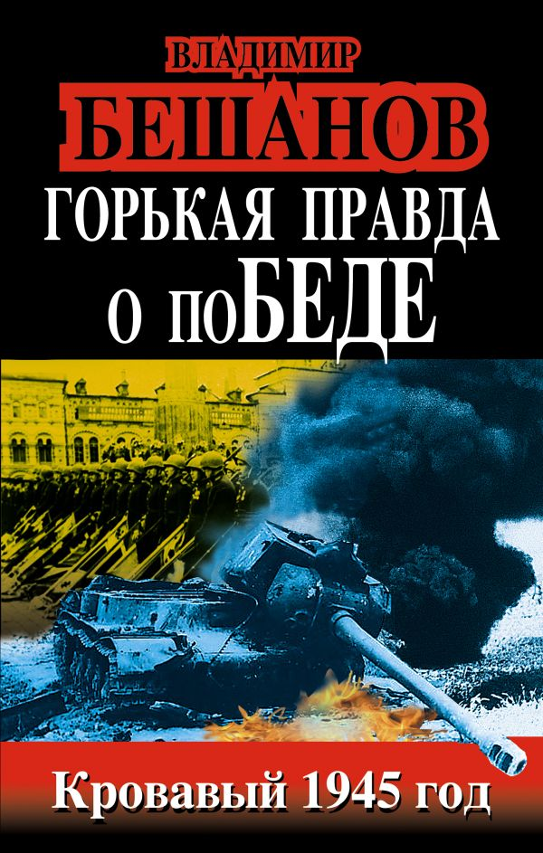 Горькая правда о поБЕДЕ. Кровавый 1945 год