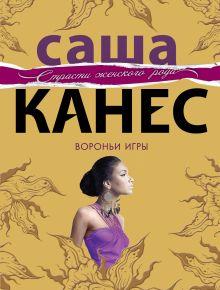 Обложка Вороньи игры Саша Канес