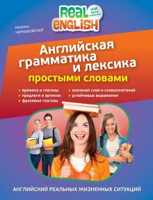 Черниховская Н.О. - Английская грамматика и лексика простыми словами обложка книги